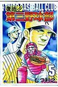 復活!!第三野球部 5の本