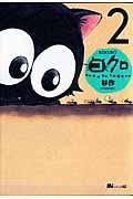 コクロ 2の本
