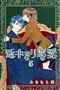 近キョリ恋愛 5の本