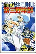 復活!!第三野球部 6の本