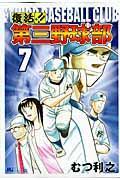 復活!!第三野球部 7の本