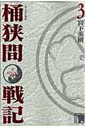 桶狭間戦記 3の本
