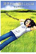 涼子さんの言うことにはの本