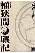 桶狭間戦記 4の本