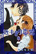 近キョリ恋愛 8の本