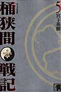 桶狭間戦記 5の本