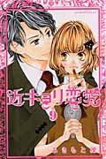 近キョリ恋愛 9の本