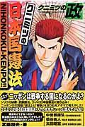 クニミツの日本国憲法の本