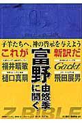 Z(ゼータ) bibleの本