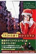 劇場版7月24日通りのクリスマスの本
