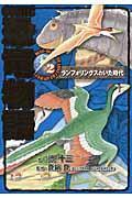 COMIC恐竜物語 2の本