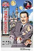 ウォルト・ディズニーの本