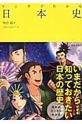 マンガでわかる日本史の本