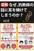 〈図解〉なぜ、詐欺師の話に耳を傾けてしまうのか?の本