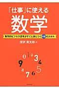 「仕事」に使える数学の本