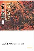 「センゴク」バトル読本 合戦編の本
