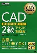 CAD利用技術者試験2級「テキスト」&「問題集」の本