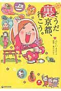 そうだ裏京都、行こう。の本