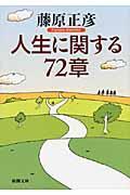 人生に関する72章の本