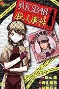 AKB48殺人事件の本