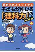 好奇心のスイッチオン子どもが伸びる「理科力」のススメの本