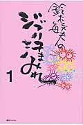 鈴木敏夫のジブリ汗まみれ 1の本
