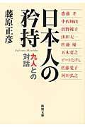 日本人の矜持の本