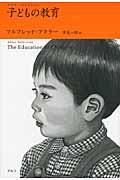 子どもの教育の本