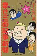 ビートたけしの幸せ三面記事新聞の本