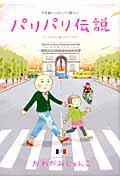 パリパリ伝説 7の本