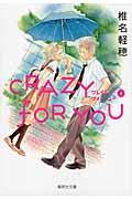 CRAZY FOR YOU 1の本