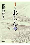 普及版 小説おしん 上の本