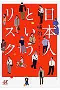 日本人というリスクの本