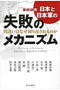 日本と日本軍の失敗のメカニズムの本