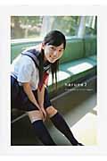 haruna 2の本