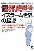 世界史劇場イスラーム世界の起源の本