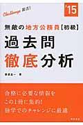 無敵の地方公務員〈初級〉過去問徹底分析 〔2015年度版〕の本