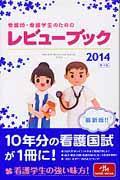 第15版 看護師・看護学生のためのレビューブックの本