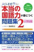 ふくしま式「本当の国語力」が身につく問題集 2の本
