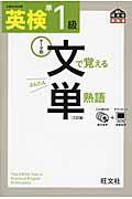 3訂版 英検文で覚える単熟語 準1級の本