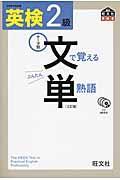 3訂版 英検文で覚える単熟語 2級の本