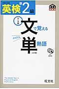 3訂版 英検文で覚える単熟語 準2級の本