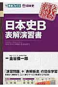 日本史B表解演習書の本