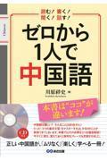 ゼロから1人で中国語の本