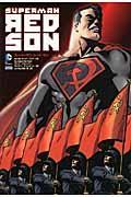 スーパーマン:レッド・サンの本