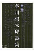 谷川俊太郎詩集の本