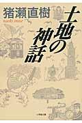土地の神話の本
