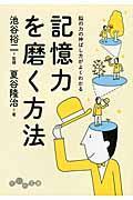 記憶力を磨く方法の本