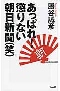 あっぱれ!懲りない朝日新聞(笑)の本