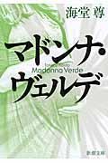 マドンナ・ヴェルデの本